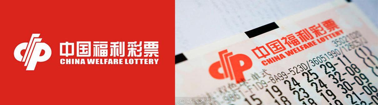 中国福利彩票,中国竞彩,博彩业,博彩市场,竞彩博弈,福利竞彩